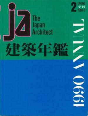 JA 2, Spring 1991