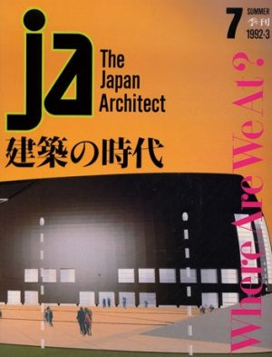 JA 7, Summer 1992