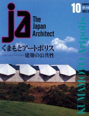 JA 10, Summer 1993