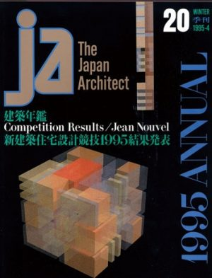 JA 20, Winter 1996