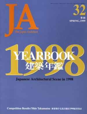 JA 32, Winter 1999