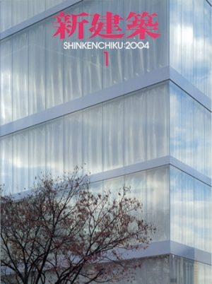 Shinkenchiku 2004:01