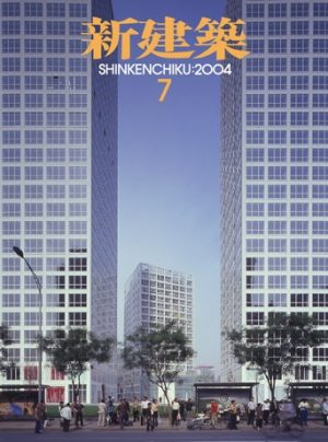 Shinkenchiku 2004:07