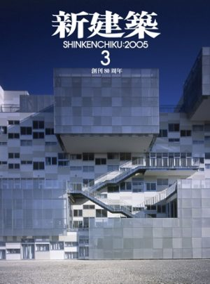 Shinkenchiku 2005:03