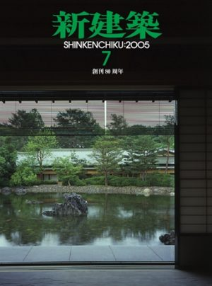 Shinkenchiku 2005:07