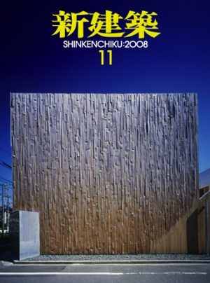 Shinkenchiku 2008:11