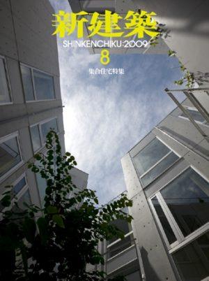 Shinkenchiku 2009:08