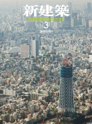 Shinkenchiku 2010:03