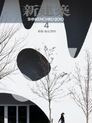 Shinkenchiku 2010:04