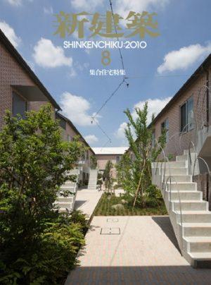 Shinkenchiku 2010:08