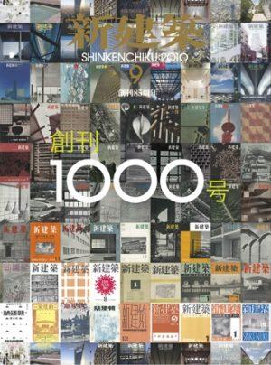 Shinkenchiku 2010:09