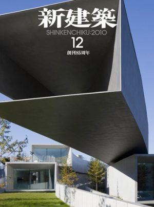 Shinkenchiku 2010:12