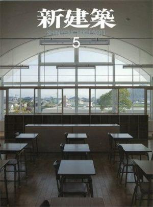 Shinkenchiku 2011:05