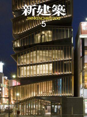 Shinkenchiku 2012:05