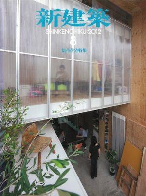 Shinkenchiku 2012:08