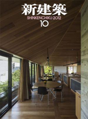 Shinkenchiku 2012:10