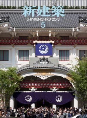 Shinkenchiku 2013:05