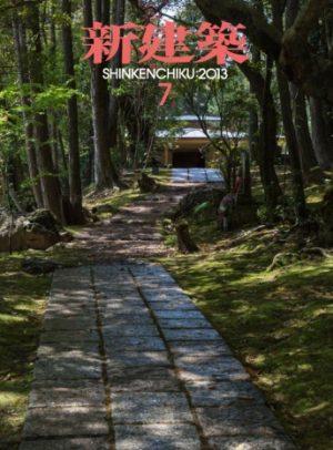 Shinkenchiku 2013:07