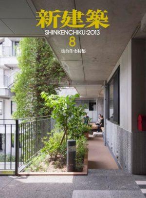 Shinkenchiku 2013:08