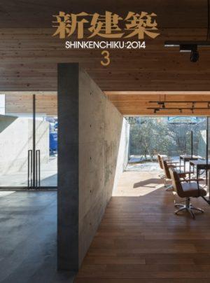 Shinkenchiku 2014:03