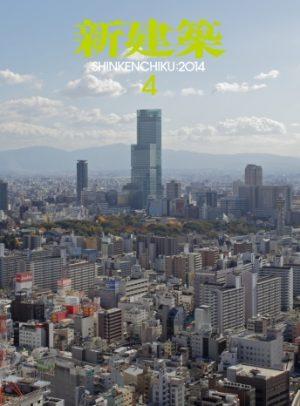 Shinkenchiku 2014:04
