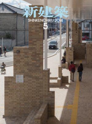 Shinkenchiku 2014:05