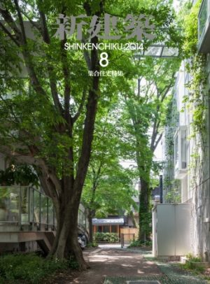 Shinkenchiku 2014:08