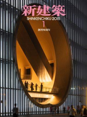 Shinkenchiku 2015:01