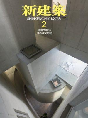 Shinkenchiku 2015:02