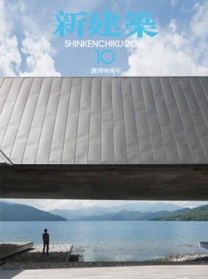 Shinkenchiku 2015:10