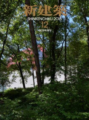 Shinkenchiku 2015:12