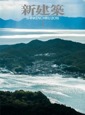 Shinkenchiku 2016:01