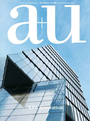 a+u Architecture and Urbanism June 2017 Special Issue