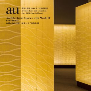 a+u Architecture and Urbanism July 2018 Special Issue