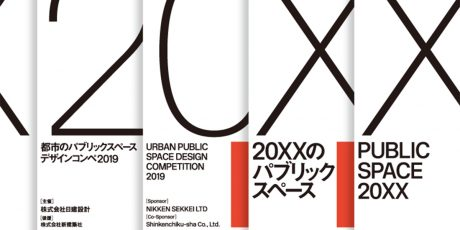 Public Space in 20XX—Urban Public Space Design Competition 2019