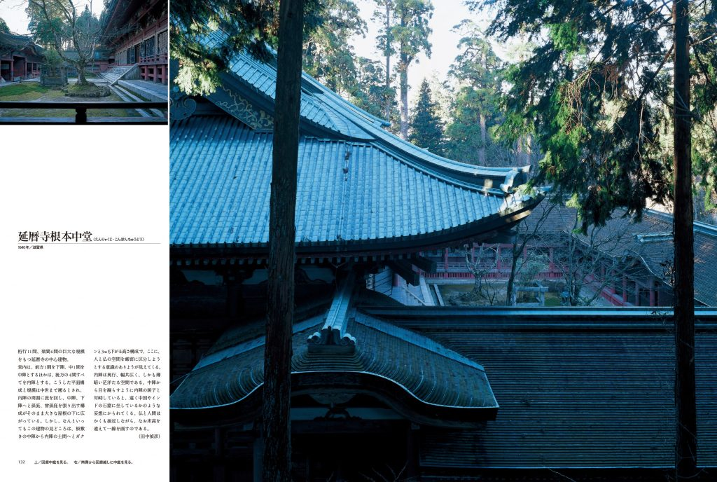 Shinkenchiku November 2005 Special Issue