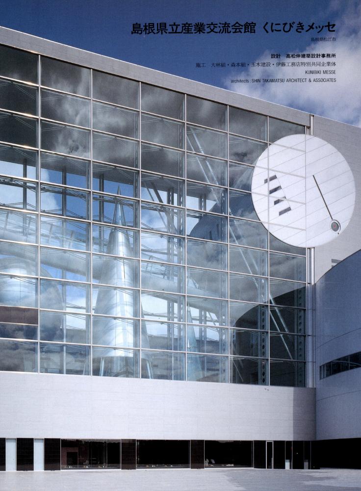 Kunibiki Messe / Shin Takamatsu Architect & Associates