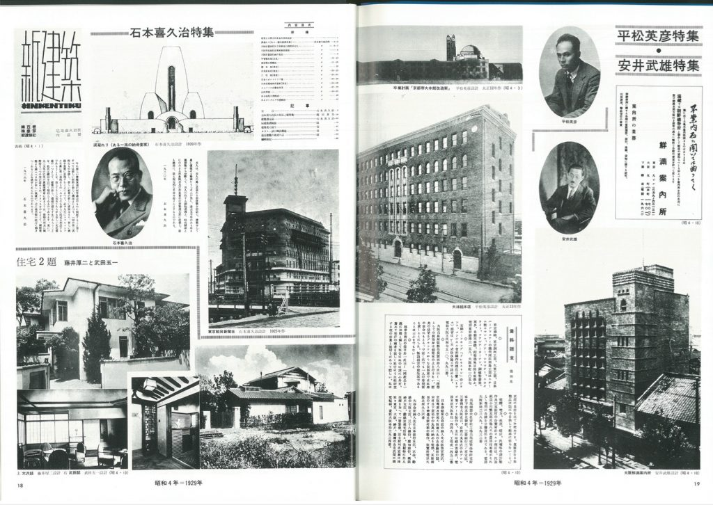 """Bottom left: October 1929 issue which featured """"Osawa House"""" designed by Fujii Kōji and """"Takeda House"""" designed by Goichi Takeda"""