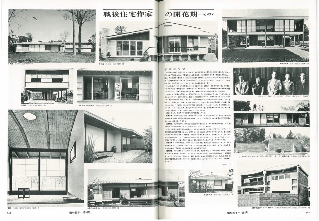 "Chapter 5 (1953-57) | ""Postwar housing, the artists' flowering period, Part 2"", 1954"