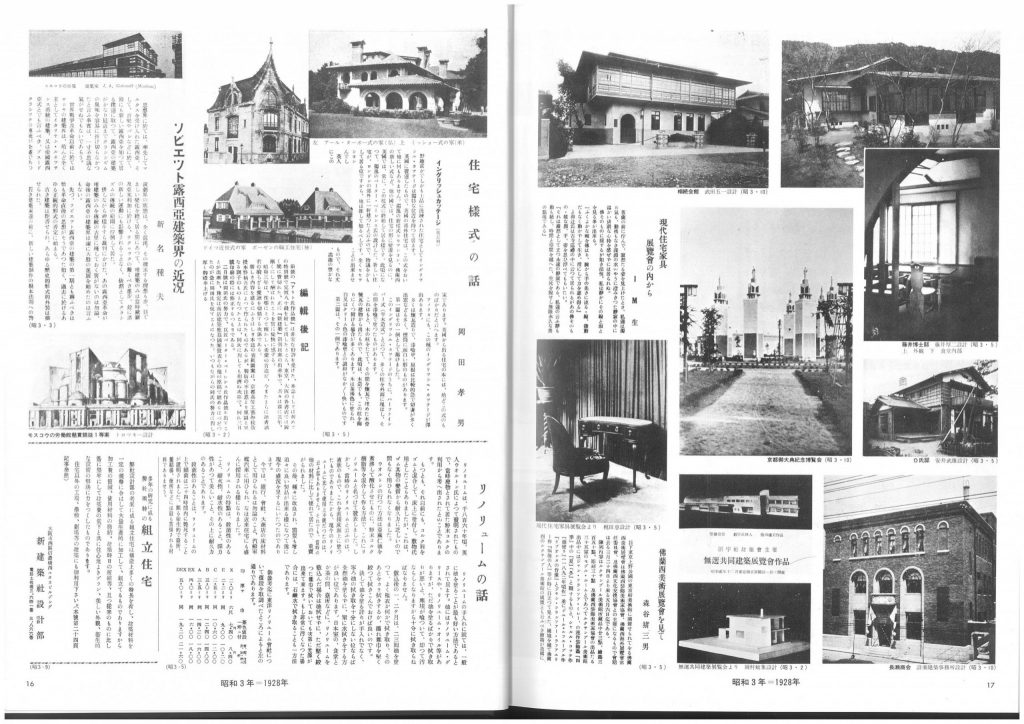 A 1928 magazine report on the state of Soviet architecture, old British architecture and garden style, and furniture and art exhibition reports.