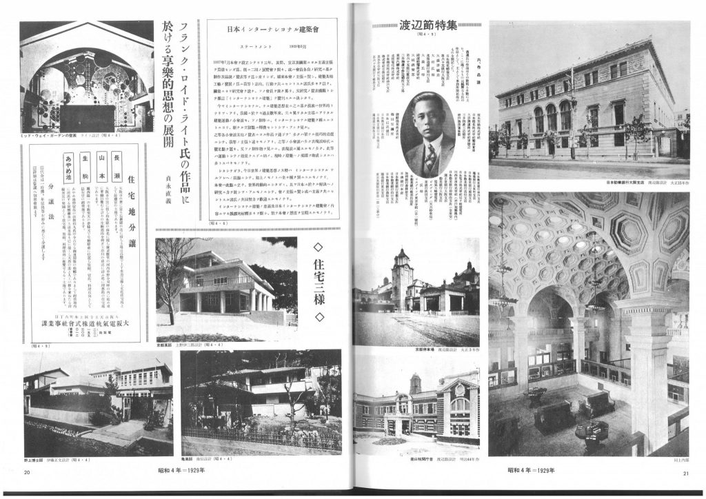 Left: Advertisements for sale of residential lots