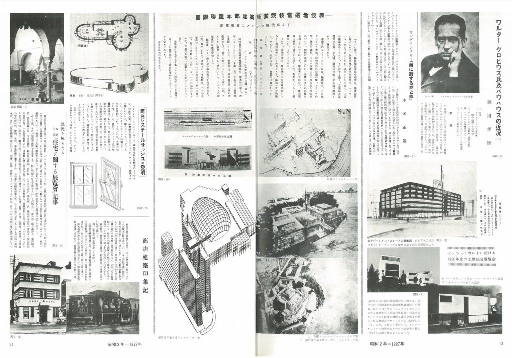 """Shinkenchiku magazine, 1927. In the October issue, the results of the International Design Competition were announced together with the headline, """"Is the French wave coming to the new architecture world?"""