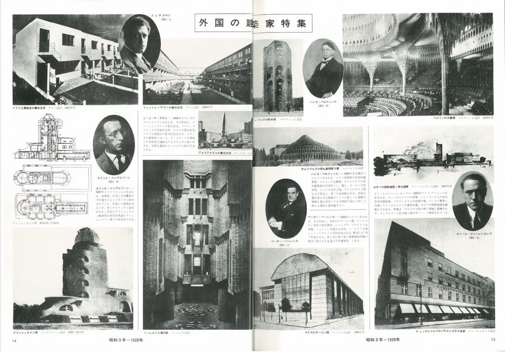 "A special feature on ""original architects"" was produced based on the materials directly ordered from foreign architects. In a magazine published in 1928, Peter Behrens and Erich Mendelsohn were introduced."