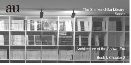 The Shinkenchiku Library