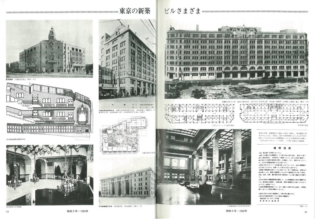 A page from a 1930 magazine featuring a newly built building in Tokyo. In autumn of the same year, Shinkenchiku-sha moved from Osaka to Tokyo.