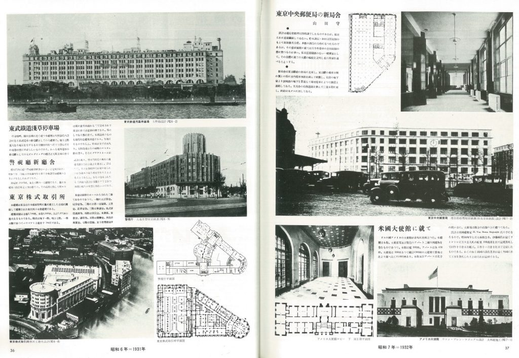 "1931 magazine. ""Tokyo Metropolitan Police New Headquarters"", ""Tokyo Stock Exchange"", ""Tokyo Central Post Office New Building"", etc, were published"
