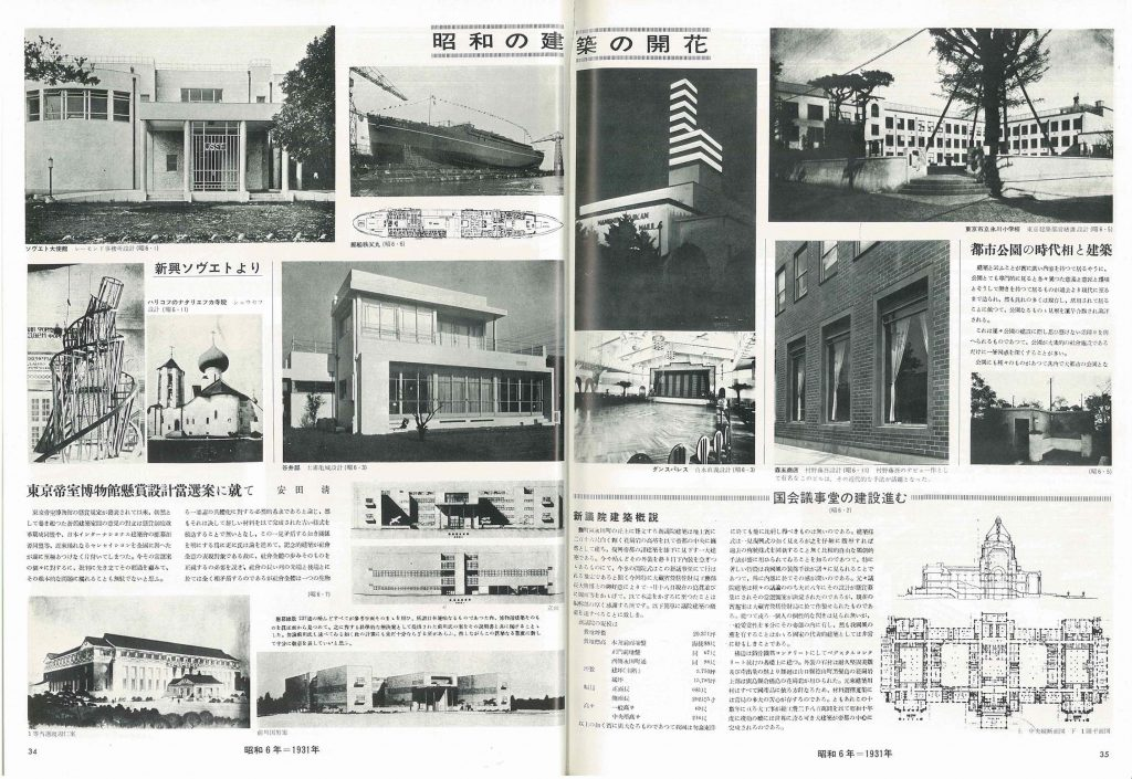 "Bottom left: ""Tokyo Imperial Museum"" Competition published in the July 1931 magazine. The issue was dedicated to the Kunio Maekawa Plan, which in comparison to Hitoshi Watanabe, was defeated in the competition."