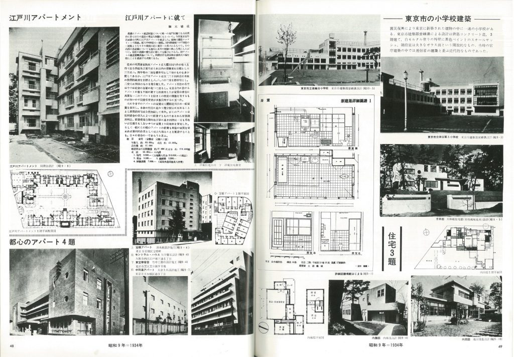 "Right page, center: ""Shinkenchiku Detailed Map"". Detailed drawing of the Yamamoto Residence's bathroom by Kameki Tsuchiura"