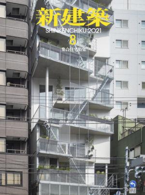 Shinkenchiku 2021:08